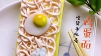 鸡蛋面手机壳,专为吃货打造的美食系列粘土手机壳