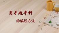 【金针纺】手工棒针编织课堂—手起平针的方法