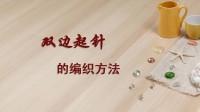 【金针纺】手工棒针编织课堂—双边起针的编织方法