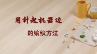 【金针纺】手工棒针编织课堂—用针起机器边的编织方法
