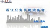 2012浙江公务员面试视频讲座