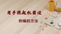 【金针纺】手工棒针编织课堂—用手挠起机器边的编织方法