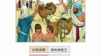 圣经简报站:路得记1-2章