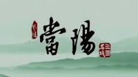 中国当阳 三国名城(当阳官方宣传片)