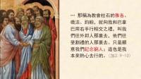 圣经简报站:雅各书2章