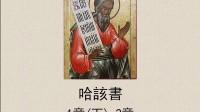 圣经简报站:哈该书1章(下)-2章