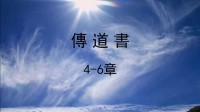 圣经简报站:传道书4-6章