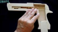 沙鹰 沙漠之鹰 Desert Eagle 木质玩具皮筋枪 可模拟抛壳、回膛、空腔挂机哦