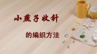 【金针纺】手工棒针编织课堂—小燕子收针的编织方法