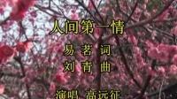 《人间第一情》杭州的高远征2017.3.3