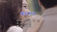 贺燕-爱似月光【KTV发行】
