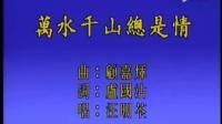 电视剧-【万水千山总是情】主题曲-汪明荃演唱