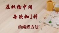 【金针纺】手工棒针编织课堂—在织物中间每次加1针的编织方法