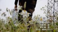 许华升2017粤语歌曲《唱尽恋人心》
