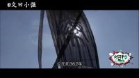 【文曰小强】12分钟速读500万字《大秦帝国》原著之《黑色裂变》(上)
