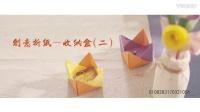 東西物语 | 创意折纸 - 收纳盒2