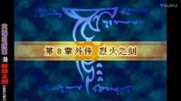 首度遇到外传-烈火之剑《GBA火焰之纹章:封印之剑》第8期