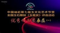 岫岩第七届玉文化艺术节暨全国玉石雕刻玉星奖评选优秀作品展选(一)