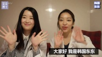 【东东博士】周围20-30多岁韩国人最喜欢的中国电影是?!(上)