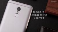 【龙二哥】红米note4真实续航评测——720P电影