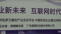 [CUHK BiG 论坛]-花絮-中国商业新未来 互联网时代新布局 20140315
