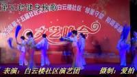 荆门白云楼社区演艺团  第五套健身秧歌