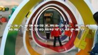 遨游在上海儿童博物馆