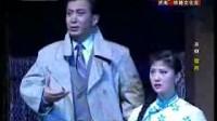 京剧 雷雨 三人对唱