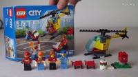 LEGO乐高城市系列小套装60100