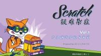 Scratch 疑难杂症 | vol.1 无法画线的诡异画笔
