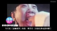 林正英僵尸鬼片《僵尸先生》追忆香港老电影【香港经典电影回眸】(一)