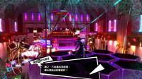 Persona5 大帝解说 第1期  盗取恶人之心 怪盗团出发