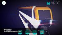 MR+服务案例:工业设计产品VR+AR展示