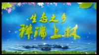 上林宣传片.flv