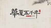 中国历史朝代演变时间表PPT模板动画中国古代朝代顺序古典中国风PPT模板背景图片古风PPT素材