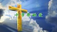 《十字架的爱》小草诗歌 - 基督教歌曲