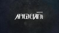 Angela.自制_tvN_芝加哥打字机_片头cut_刘亚仁 & 林秀晶 & 高庚杓