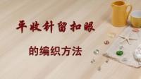 【金针纺】手工棒针编织课堂—平收针留扣眼的编织方法