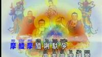 佛教歌曲 大悲咒 经典版