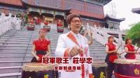 庄学忠2017新年贺岁专辑《好运来》预告片