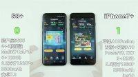 三星S8Plus评测:速度对比iPhone7Plus