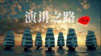 《演讲之路》李帅老师在甘肃省张掖中学《我的大学梦》演讲现场纪实