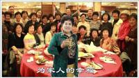 《我们再相会(2)》北大荒战友上海聚会