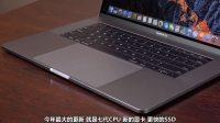 【小锋锋字幕】苹果2017新款MacBook Pro 15开箱+评测