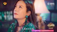 赵薇 《中餐厅》宣传片