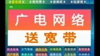 新疆7台检修时广告
