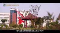 河南省驻马店农业学校宣传片