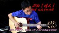 阿涛试弹达达沃2008全单琴【刀郎 情人】