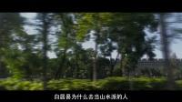 【我们的叁叁肆】陕宁篇 02.《围城》