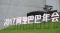 20170908阿里巴巴年会210秒集锦